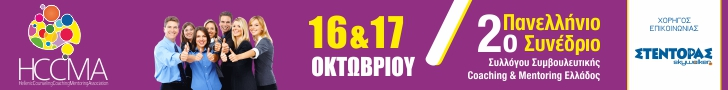 2ο Πανελλήνιο Συνέδριο του Συλλόγου Συμβουλευτικής, Coaching,  Mentoring Ελλάδας - HCCMA