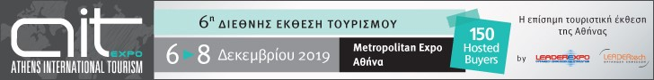 Athens International Tourism Expo