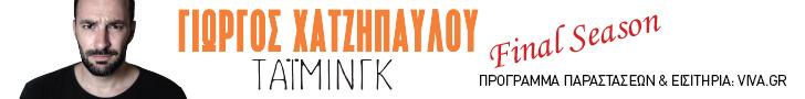 ΓΙΩΡΓΟΣ ΧΑΤΖΗΠΑΥΛΟΥ - ΤΑΙΜΙΝΓΚ On Tour