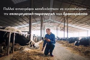 «Σκοτώνουν» την κτηνοτροφική επιχειρηματικότητα