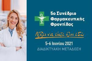 5ο Συνέδριο Φαρμακευτικής Φροντίδας