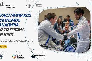 Workshop με θέμα «Παραολυμπιακός Αθλητισμός,…
