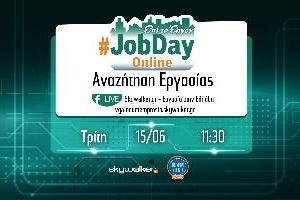 Online #Jobday «Αναζήτηση Εργασίας»
