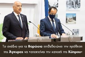 Κυπριακό: Η θέση της Τουρκίας προκαλεί…